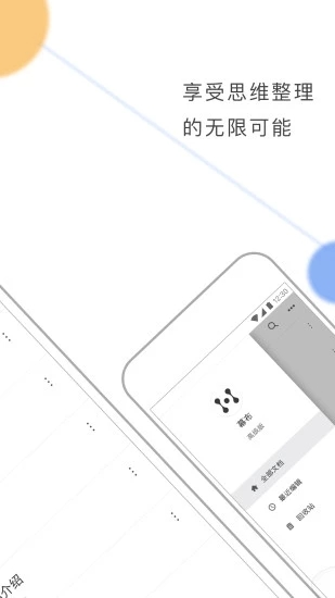幕布 V1.1.6 安卓版截图5