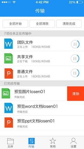 联想企业网盘 V5.2.1.20 安卓版截图2