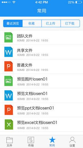 联想企业网盘 V5.2.1.20 安卓版截图1