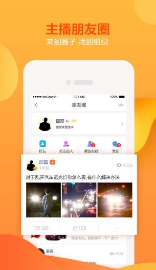 海米FM V1.1.5 安卓版截图2