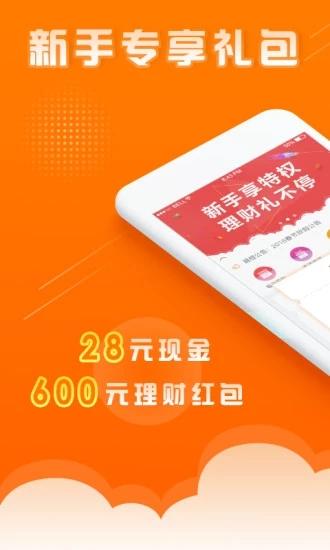 萌橙理财 V3.5.0 安卓版截图1