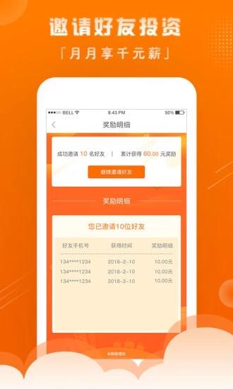 萌橙理财 V3.5.0 安卓版截图4