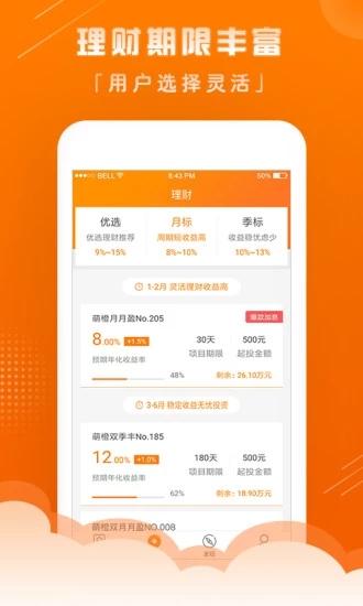 萌橙理财 V3.5.0 安卓版截图3