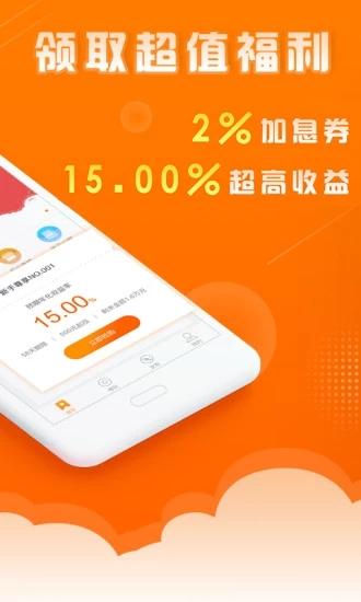 萌橙理财 V3.5.0 安卓版截图2