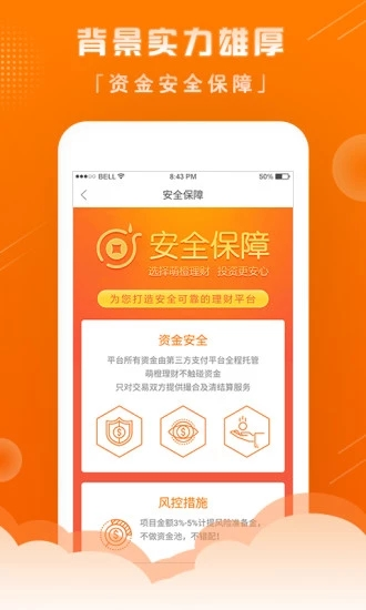 萌橙理财 V3.5.0 安卓版截图5