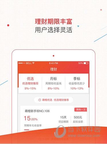 萌橙理财iPad版下载