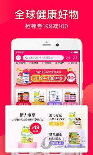 百洋健康iOS版