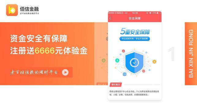 佰信金融 V1.10 安卓版截图1