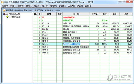 未来工程量清单造价系统配电版