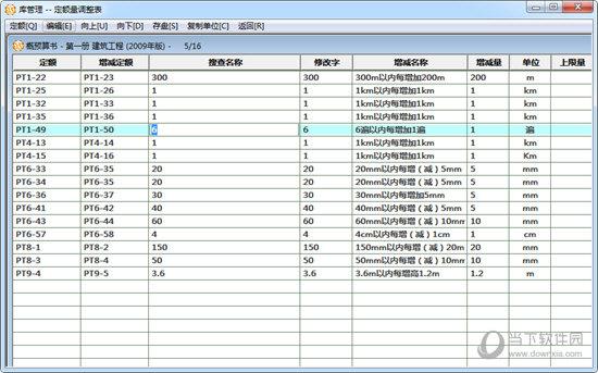 20KV配电造价软件