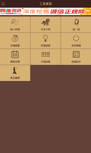 最新6合宝典下载2018 官方安卓版截图3