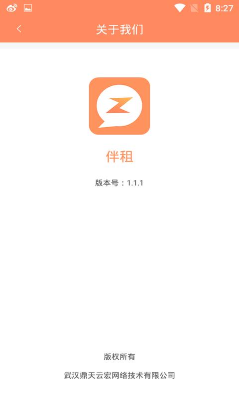 伴租 V2.3 安卓版截图1