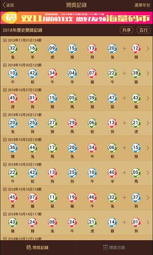 旧版6合宝典 2016 官方版截图1