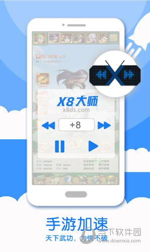 X8加速大师
