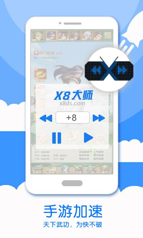 X8加速大师 V0.2.7.5 安卓版截图3