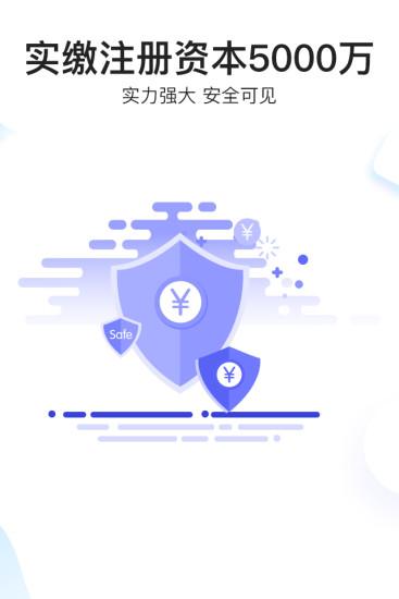 荣基财富 V1.0.1 安卓版截图2