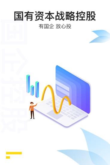 荣基财富 V1.0.1 安卓版截图1