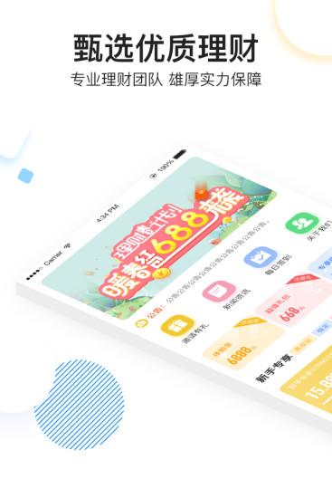 荣基财富 V1.0.1 安卓版截图3