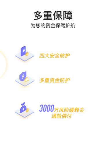 荣基财富 V1.0.1 安卓版截图5
