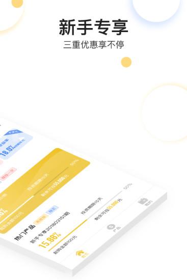 荣基财富 V1.0.1 安卓版截图4