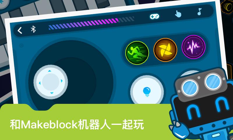 Makeblock(机器人编程学习) V3.2.0 安卓版截图4