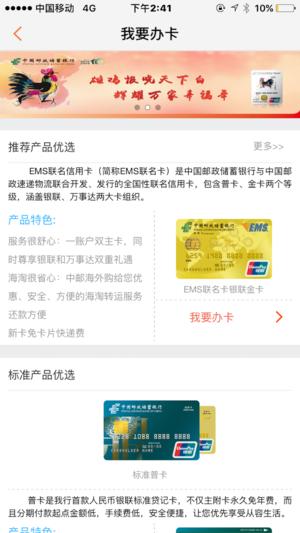 邮储信用卡 V1.0.4 安卓版截图3