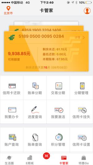 邮储信用卡 V1.0.4 安卓版截图1