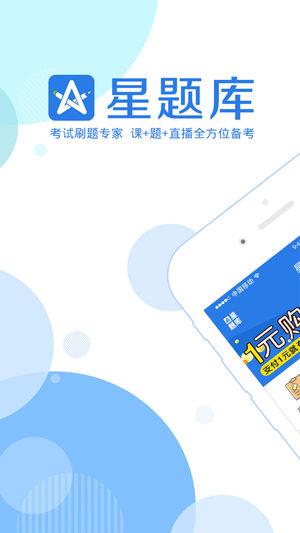 星题库 V3.9.10 安卓版截图5