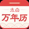 万年历 V3.1.1 安卓版