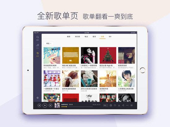酷我音乐HD V2.6.6.0 aPad版截图2