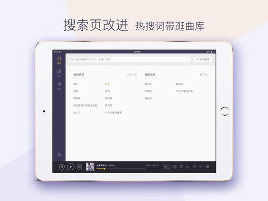酷我音乐HD V2.6.6.0 aPad版截图3