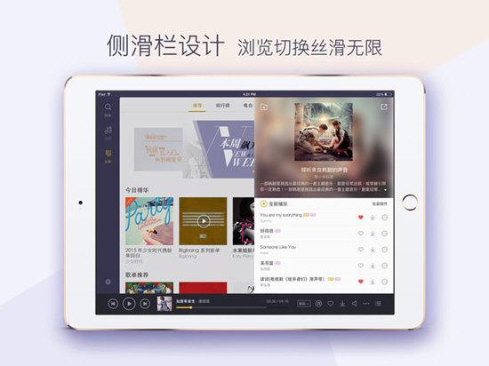 酷我音乐HD V2.6.6.0 aPad版截图1