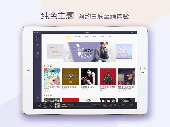 酷我音乐HD V2.6.6.0 aPad版截图5