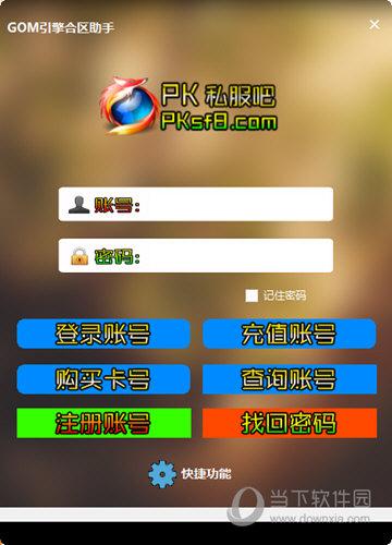 蓝宇传奇GOM引擎合区工具