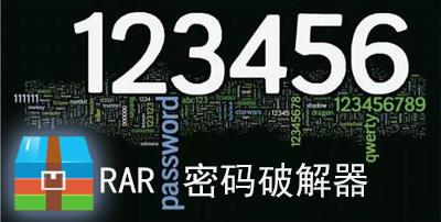 RAR密码破解器