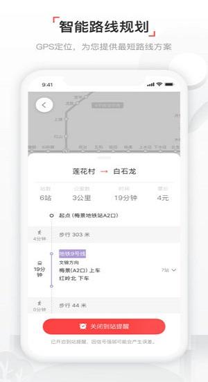 花生地铁WiFi V5.4.4 安卓版截图1