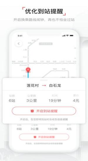 花生地铁WiFi V5.4.4 安卓版截图4