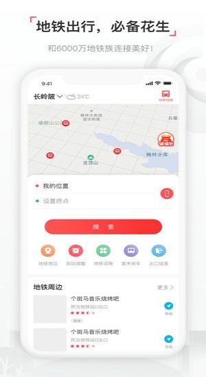 花生地铁WiFi V5.4.4 安卓版截图5