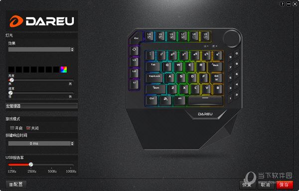 达尔优EK828机械键盘驱动