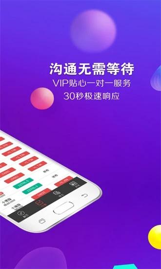 招财期货 V1.0.1 安卓版截图4