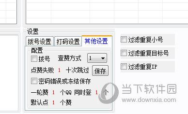 安卓QQ多功能协议