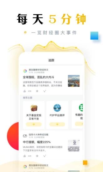 懂财帝 V1.6.4 安卓版截图3
