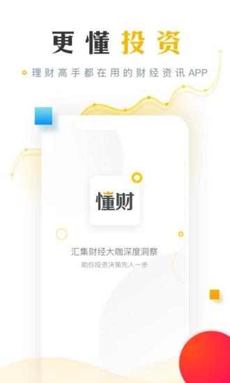 懂财帝 V1.6.4 安卓版截图1