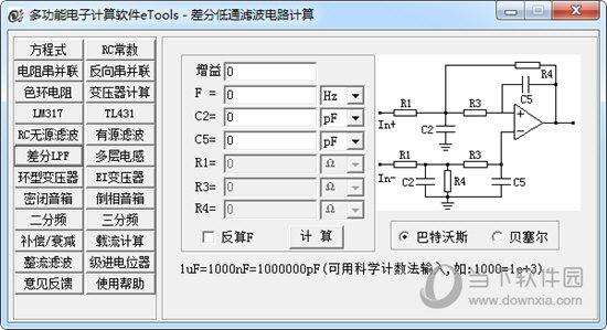 多功能电子计算软件
