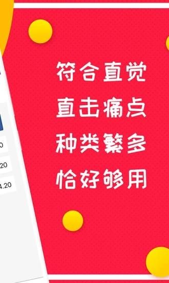 米融 V1.0.2 安卓版截图2