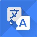 翻译 V1.4 苹果版