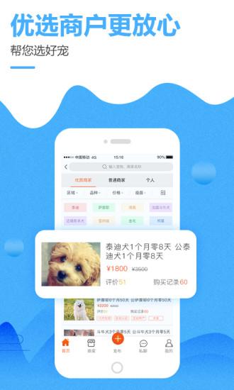 宠小宝 V1.3.1 安卓版截图3
