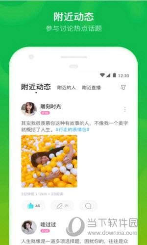 陌陌7.6官方下载