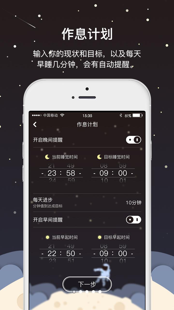 早睡飞船 V3.3.3.3 安卓版截图3