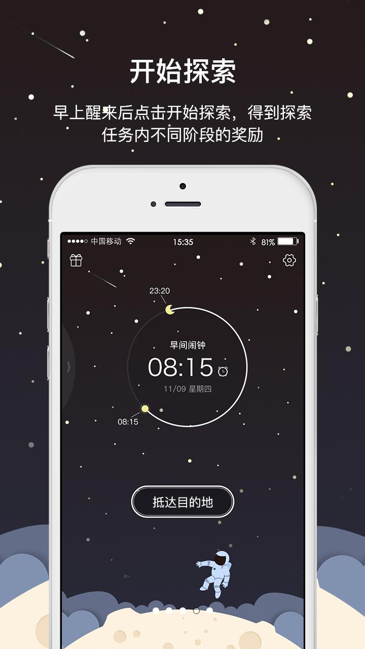 早睡飞船 V3.3.3.3 安卓版截图4
